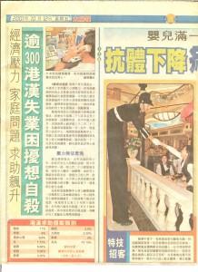 Bash Street Theatre - Hong Kong 2001